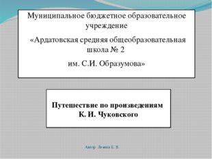 Путешествие по произведениям К. И. Чуковского Автор Лезина Е. В. Муниципально