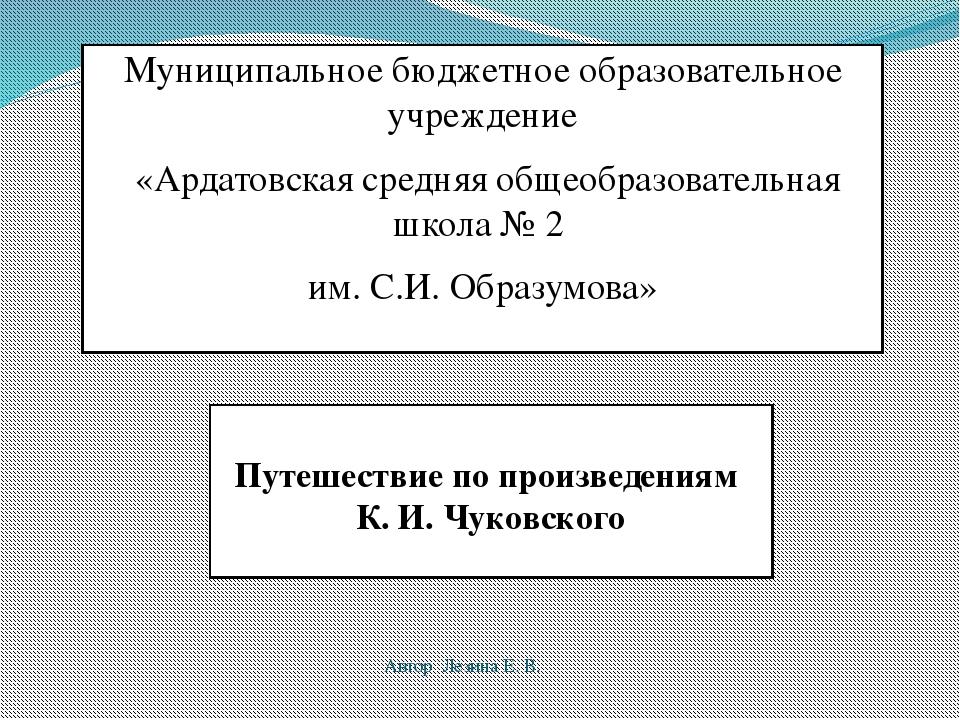 Путешествие по произведениям К. И. Чуковского Автор Лезина Е. В. Муниципально...