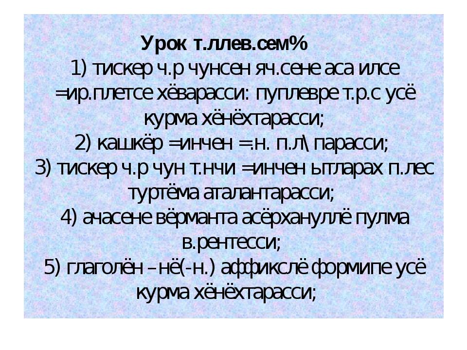 Урок т.ллев.сем% 1) тискер ч.р чунсен яч.сене аса илсе =ир.плетсе хёварасси:...