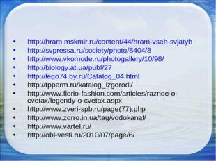 http://hram.mskmir.ru/content/44/hram-vseh-svjatyh http://svpressa.ru/society