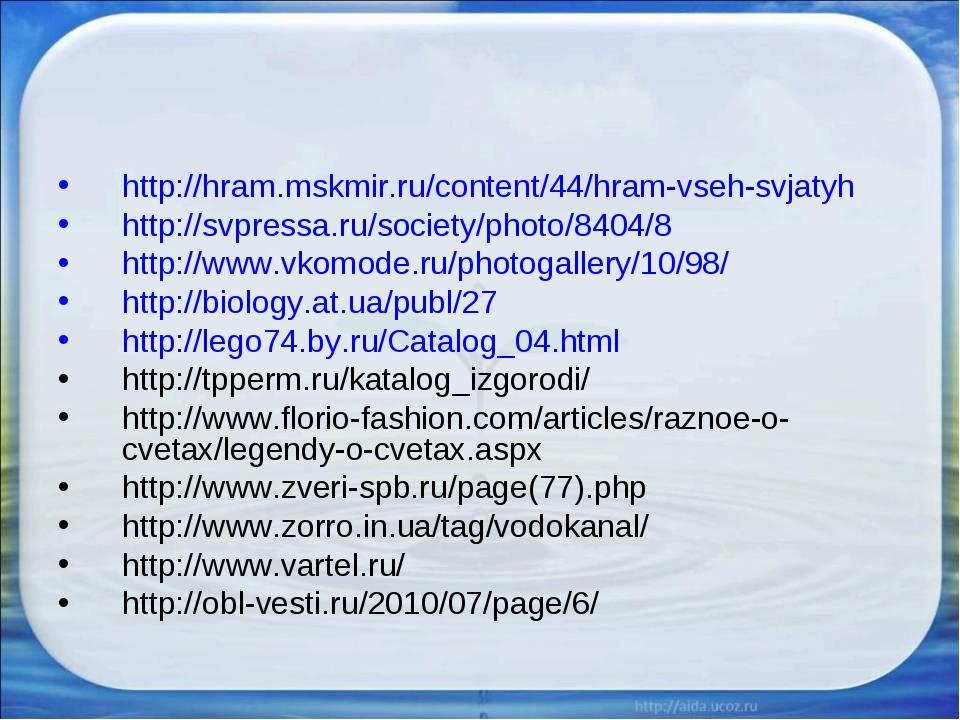 http://hram.mskmir.ru/content/44/hram-vseh-svjatyh http://svpressa.ru/society...