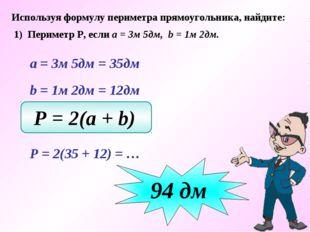 Используя формулу периметра прямоугольника, найдите: 1) Периметр Р, если а =