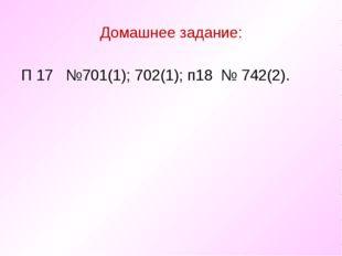 Домашнее задание: П 17 №701(1); 702(1); п18 № 742(2).