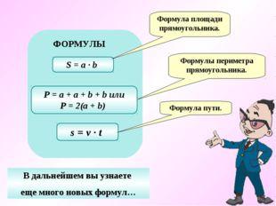 Формула площади прямоугольника. Формулы периметра прямоугольника. Формула пут