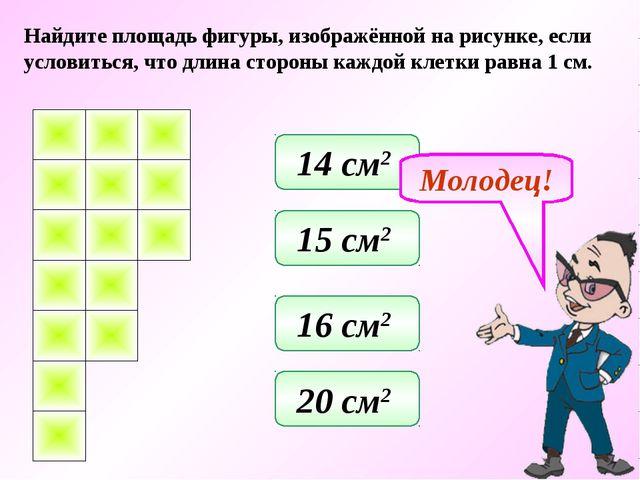 Найдите площадь фигуры, изображённой на рисунке, если условиться, что длина с...
