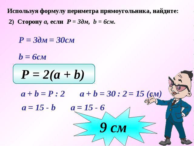Используя формулу периметра прямоугольника, найдите: 2) Сторону а, если Р = 3...