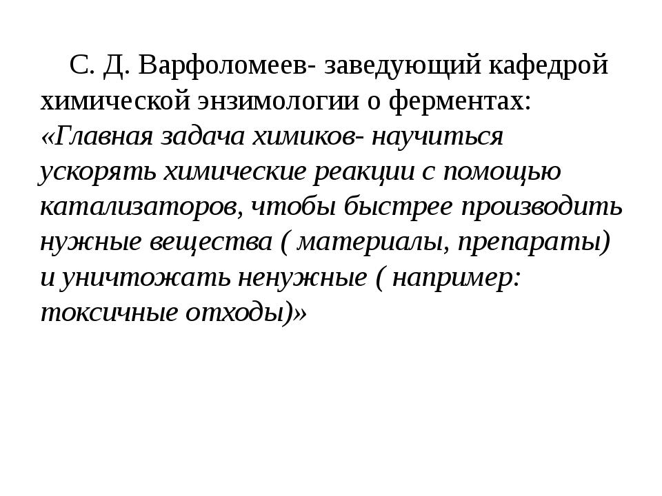 С. Д. Варфоломеев- заведующий кафедрой химической энзимологии о ферментах: «...