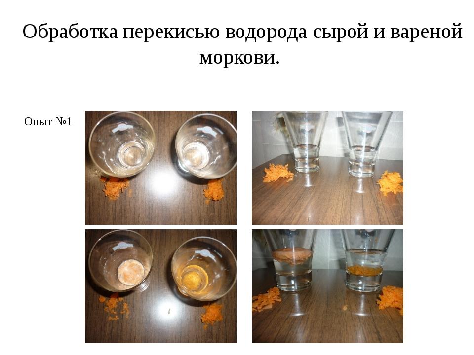 Обработка перекисью водорода сырой и вареной моркови. Опыт №1