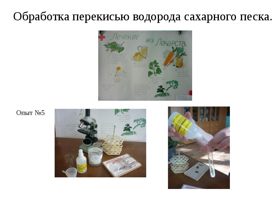 Обработка перекисью водорода сахарного песка. Опыт №5