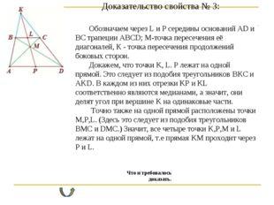 Доказательство свойства № 3: Обозначаем через L и Р середины оснований AD и В