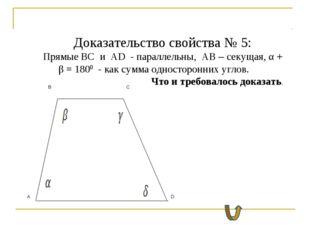 Доказательство свойства № 5: Прямые BC и AD - параллельны, AB – секущая, α +