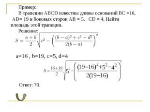 Пример: В трапеции ABCD известны длины оснований BC =16, AD= 19 и боковых сто