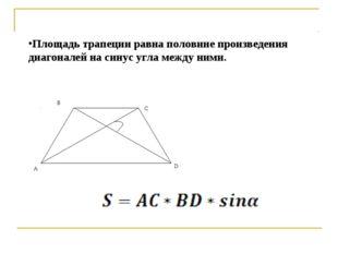 Площадь трапеции равна половине произведения диагоналей на синус угла между н