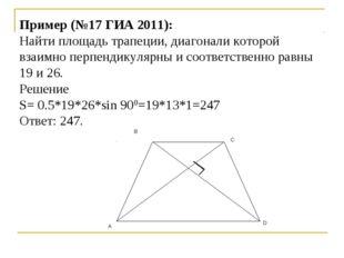 Пример (№17 ГИА 2011): Найти площадь трапеции, диагонали которой взаимно перп