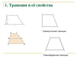 1. Трапеция и её свойства Прямоугольная трапеция Равнобедренная трапеция