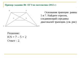 Пример (задание В6 ЕГЭ по математике 2012 г) Решение: KN = 7 – 5 = 2 Ответ :