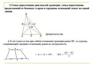 3.Точка пересечения диагоналей трапеции, точка пересечения продолжений ее бок