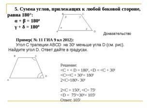 5. Сумма углов, прилежащих к любой боковой стороне, равна 180°: α + β = 1800