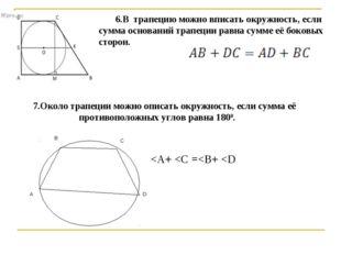 6.В трапецию можно вписать окружность, если сумма оснований трапеции равна су