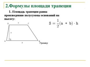 2.Формулы площади трапеции 1. Площадь трапеции равна произведению полусуммы о
