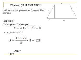 Пример (№17 ГИА 2012): Найти площадь трапеции изображенной на рисунке: Решени