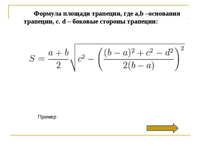 Формула площади трапеции, где a,b –основания трапеции, c. d – боковые стороны...