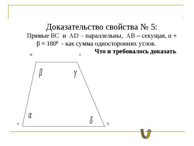 Доказательство свойства № 5: Прямые BC и AD - параллельны, AB – секущая, α +...