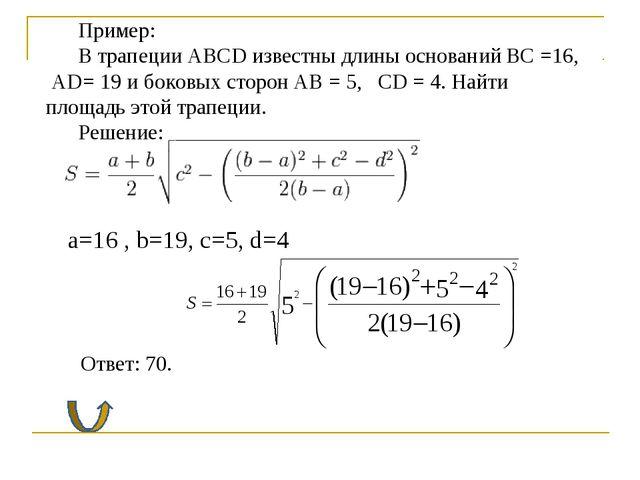 Пример: В трапеции ABCD известны длины оснований BC =16, AD= 19 и боковых сто...