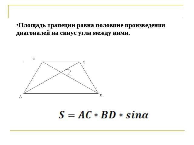 Площадь трапеции равна половине произведения диагоналей на синус угла между н...