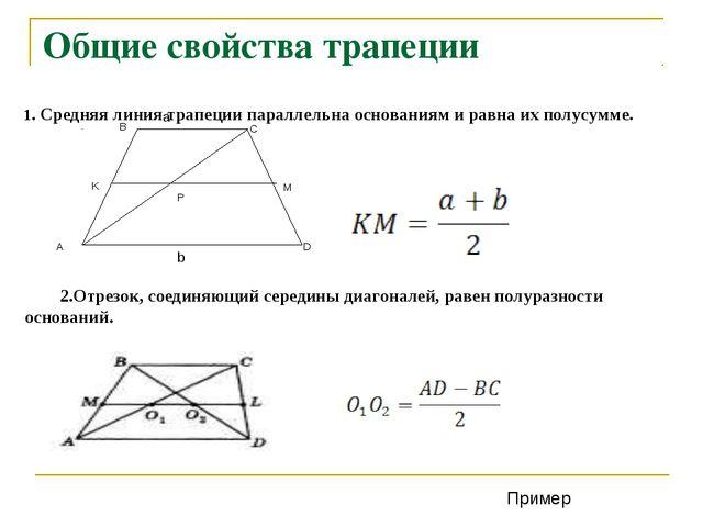 Общие свойства трапеции 1. Средняя линия трапеции параллельна основаниям и ра...