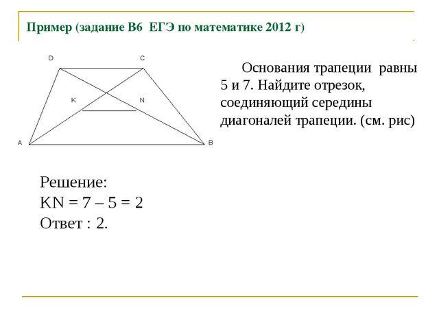 Пример (задание В6 ЕГЭ по математике 2012 г) Решение: KN = 7 – 5 = 2 Ответ :...