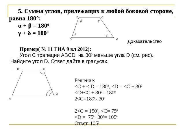 5. Сумма углов, прилежащих к любой боковой стороне, равна 180°: α + β = 1800...