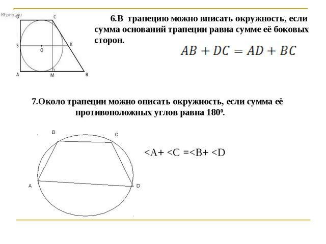 6.В трапецию можно вписать окружность, если сумма оснований трапеции равна су...