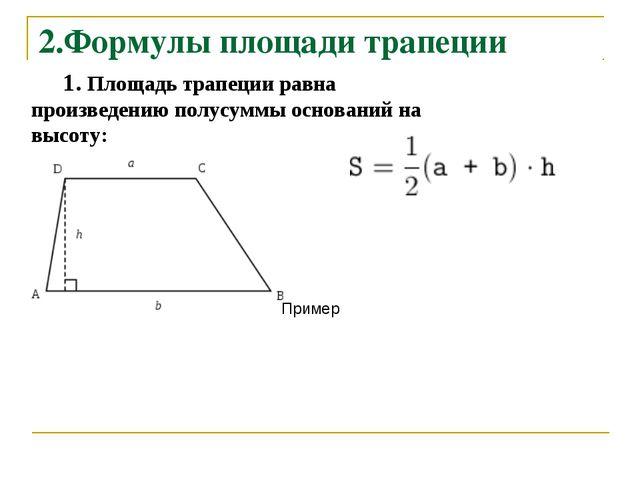 2.Формулы площади трапеции 1. Площадь трапеции равна произведению полусуммы о...