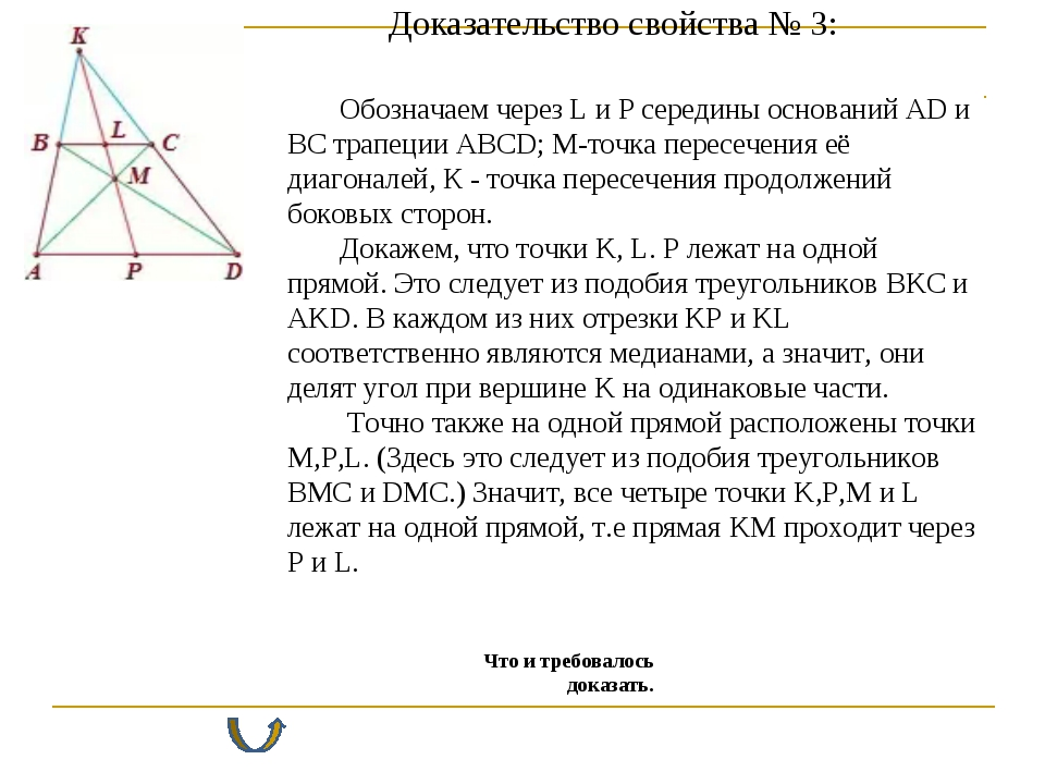 Доказательство свойства № 3: Обозначаем через L и Р середины оснований AD и В...