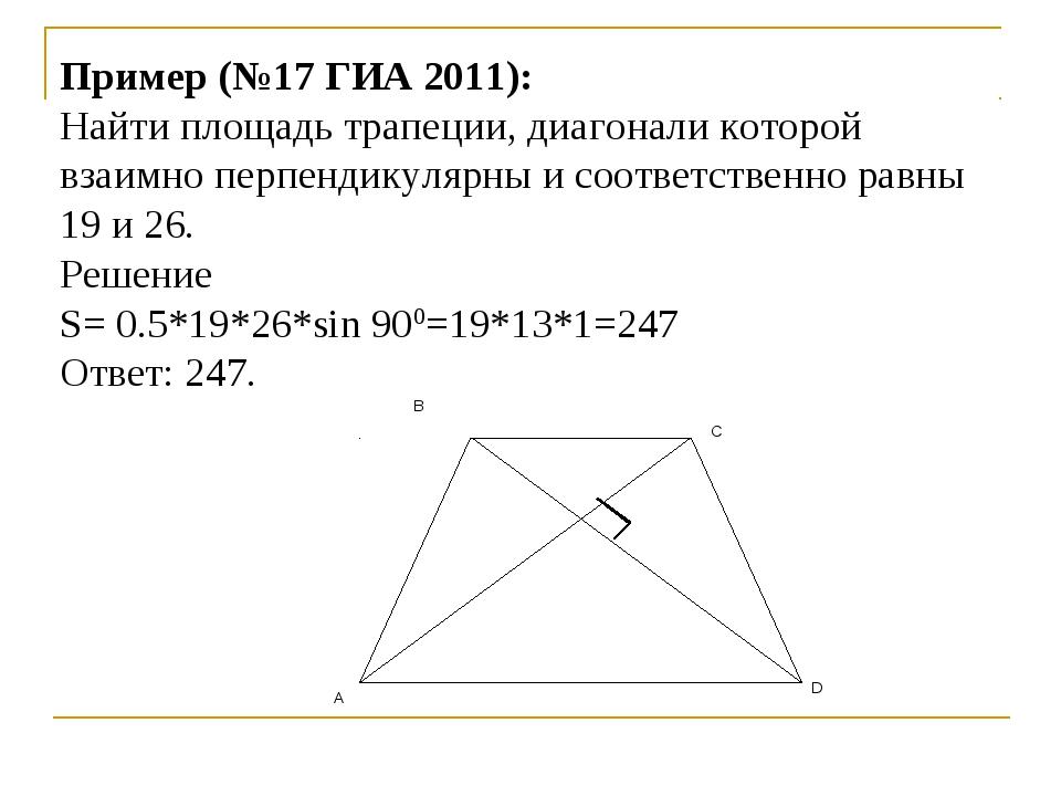 Пример (№17 ГИА 2011): Найти площадь трапеции, диагонали которой взаимно перп...