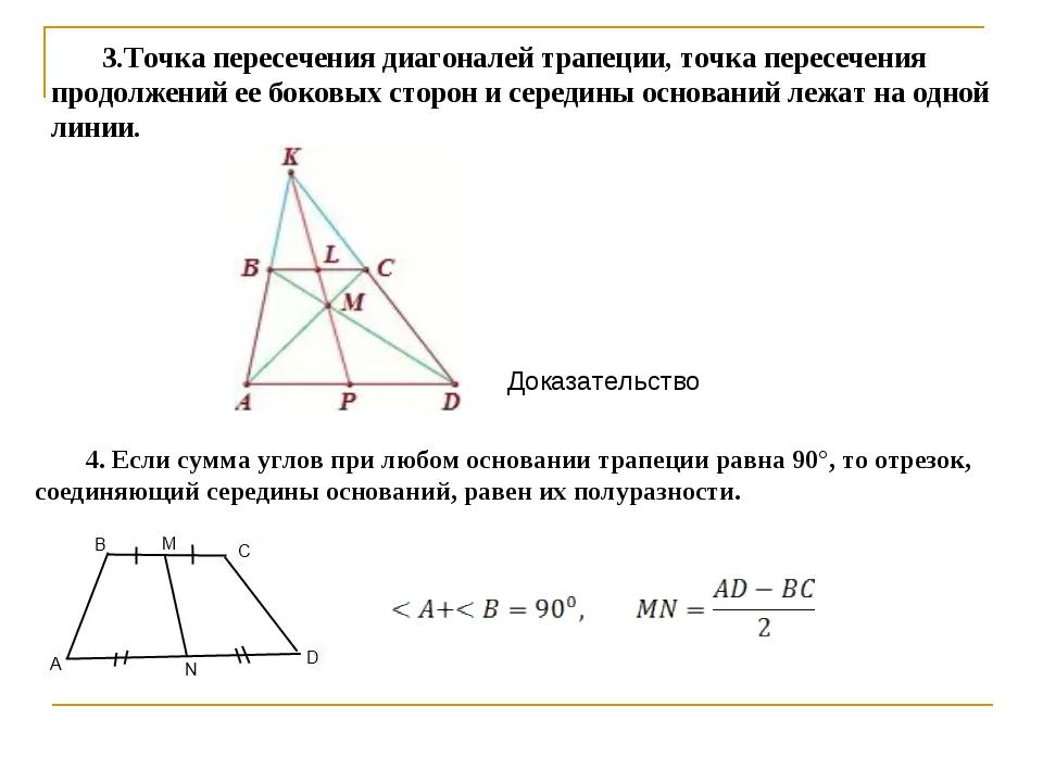 3.Точка пересечения диагоналей трапеции, точка пересечения продолжений ее бок...