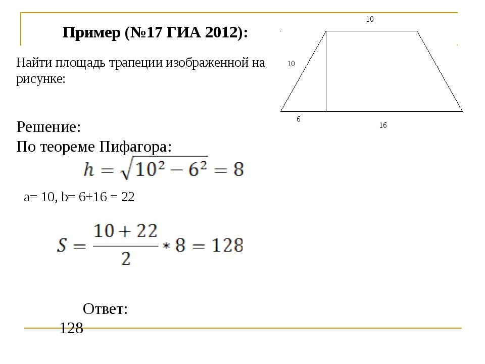 Пример (№17 ГИА 2012): Найти площадь трапеции изображенной на рисунке: Решени...