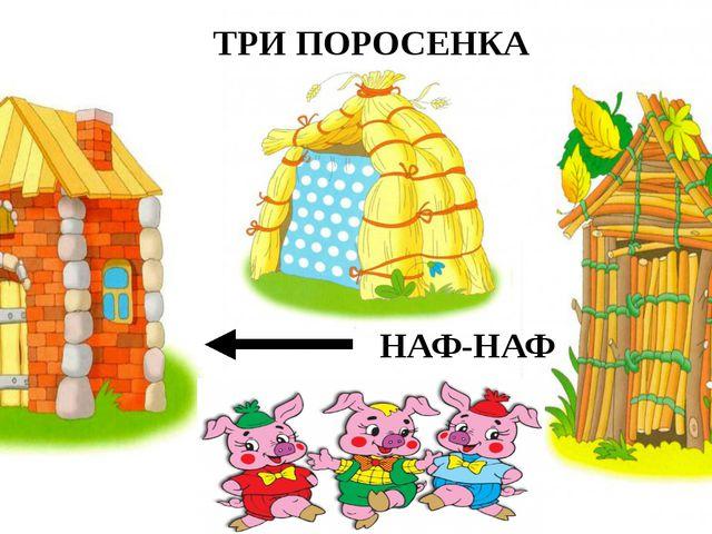 НАФ-НАФ ТРИ ПОРОСЕНКА