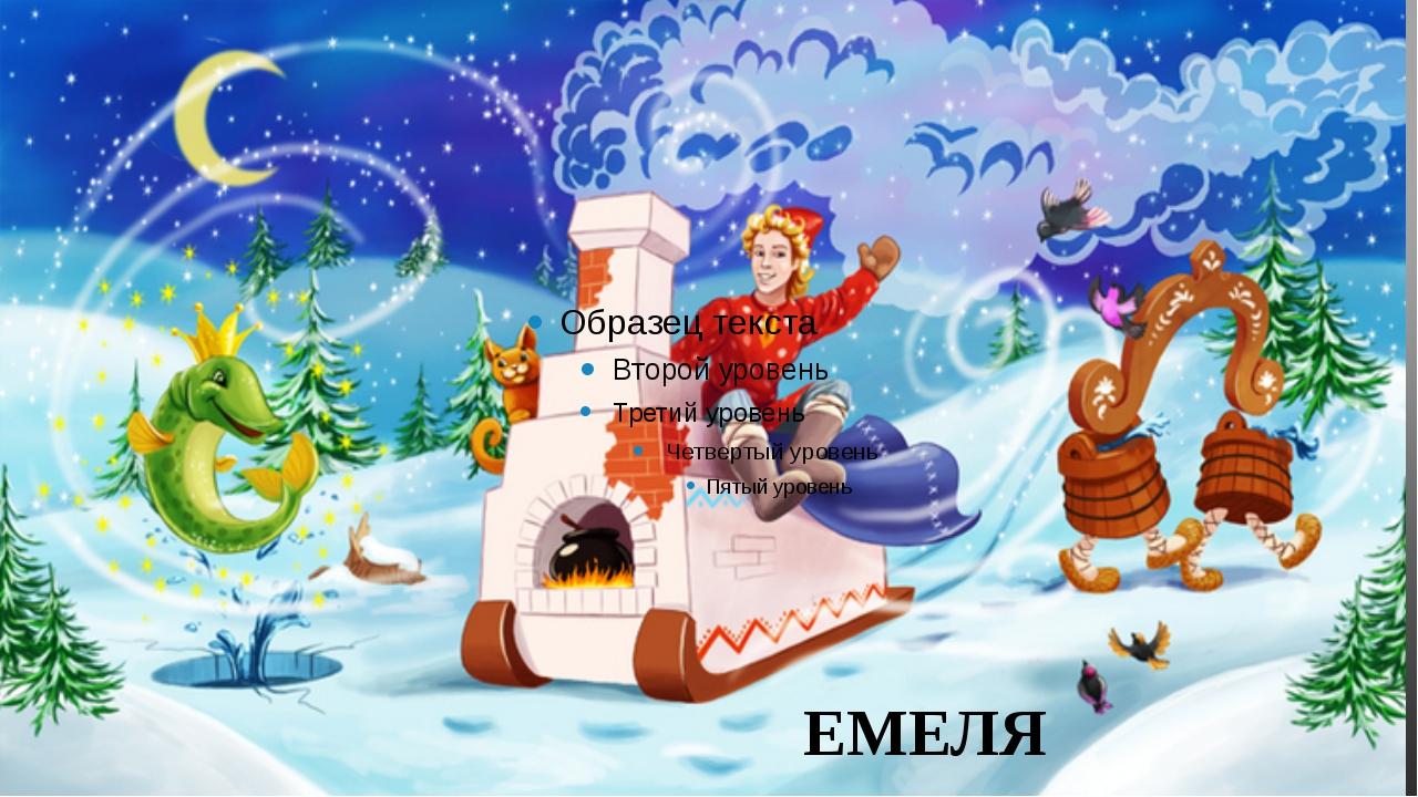 ЕМЕЛЯ