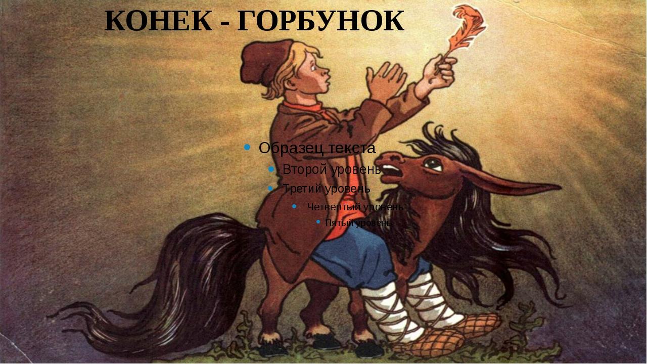 КОНЕК - ГОРБУНОК