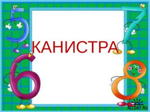 КАНИСТРА