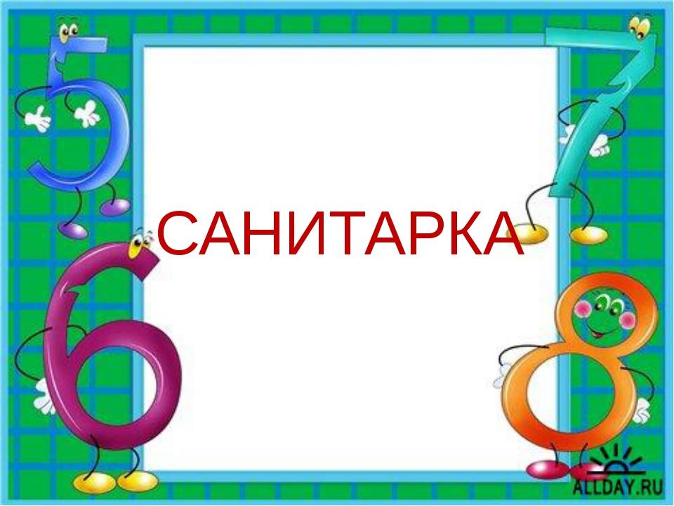 САНИТАРКА