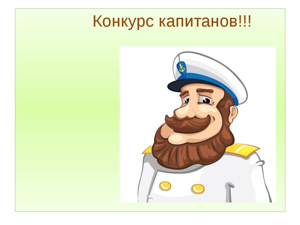 Конкурс капитанов!!!