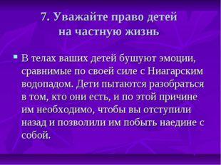 7. Уважайте право детей на частную жизнь В телах ваших детей бушуют эмоции, с