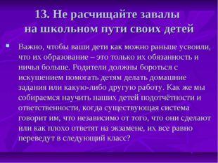 13. Не расчищайте завалы на школьном пути своих детей Важно, чтобы ваши дети