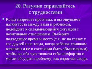 20. Разумно справляйтесь с трудностями Когда назревает проблема, и вы ощущает