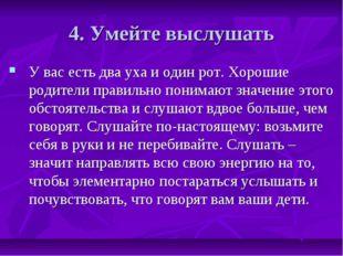 4. Умейте выслушать У вас есть два уха и один рот. Хорошие родители правильно