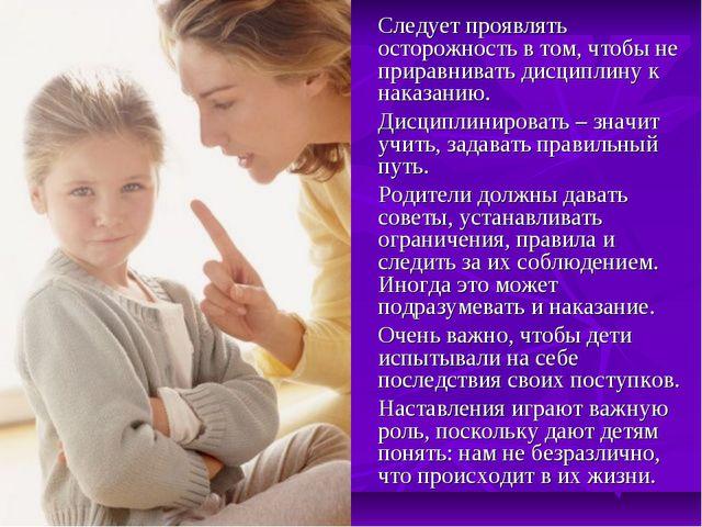 Следует проявлять осторожность в том, чтобы не приравнивать дисциплину к нак...