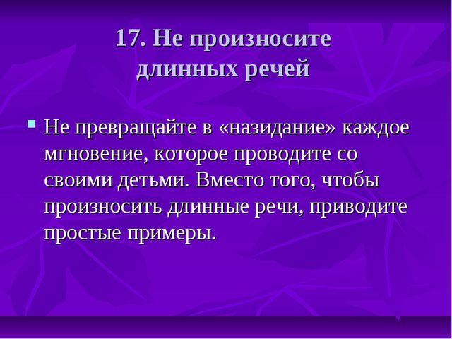 17. Не произносите длинных речей Не превращайте в «назидание» каждое мгновени...